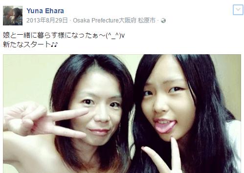娘の江原穂紀さんとのツーショットもありました。