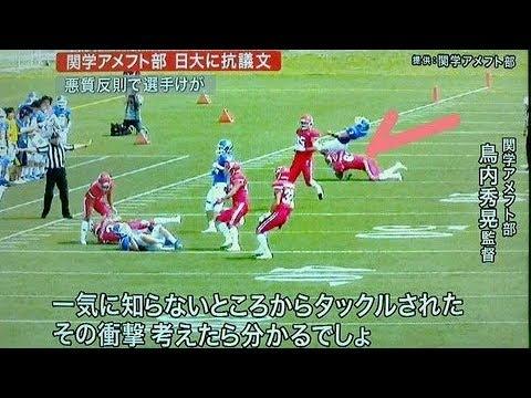 内田正人 (アメリカンフットボール)の画像 p1_15