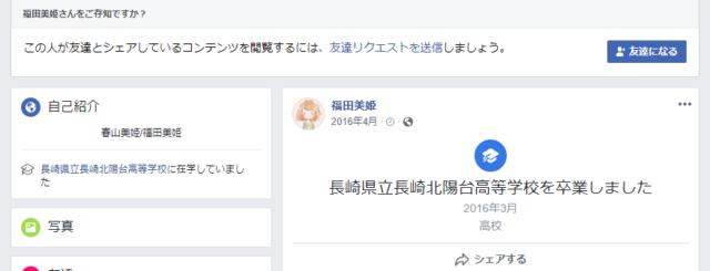 県 美姫 長崎 職員 福田