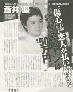 優 歴史 蒼井 彼氏